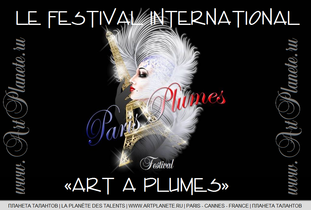 LE FESTIVAL INTERNATIONAL «ART A PLUMES»